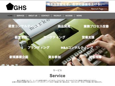 GHS_news_サイトオープン画像